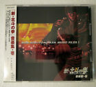 SHIN HOKUTO NO KEN MUSIC FILES I 1, CRCP-40034 soundtrack CD OST Fist North Star