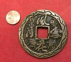 Large China Chinese Qing Dynastie Bronze Marriage and love Charm 58 mm