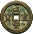 Chinese ancient Bronze Coin Diameter51mm thickness4mm