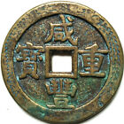 Chinese ancient Bronze Coin Diameter54mm thickness4mm