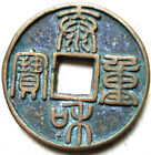 Chinese ancient Bronze Coin Diameter43mm thickness4mm