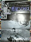 SOLARIS Andrei Tarkovsky Original Japanese movie Poster science fiction