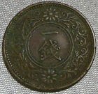 Rare Japan Paulownia Sen Coin Taisho Emperor Year 7 (1918) Old Japanese Coin