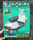 YAMAHA SCOOTER BELUGA 80 1/12 MODEL KIT AOSHIMA JAPAN