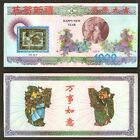 CHINA  GOLD STAMP 24K HAPPY NEW YEAR 1999 WITH ONE YUAN BANKNOTE INSIDE  RARE