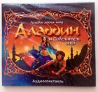 Aladdin and the Lord of Fire CD Original Russian Cast 2014 Ice Arena Show