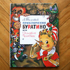 Buratino Pinocchio Adventures RUSSIAN CHILDREN BOOK Ill by L Vladimirsky
