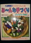 ADORABLE Terumi Otaka Japanese Craft and Dollmaking Book Includes Kimono Dolls