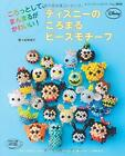 DISNEY Cute and Round BEADED MOTIFS Japanese Craft Book From Japan