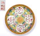 Chinese Famille Rose Jaune Yellow Ground Porcelain Plate Dish Lantern Gourd Mk