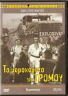 THE WAGES OF FEAR Yves Montand Henri Georges Clouzot PAL DVD only French