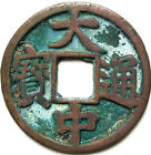 Chinese ancient Bronze Coin Diameter37mm thickness3mm