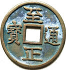 Chinese ancient Bronze Coin Diameter46mm thickness3mm