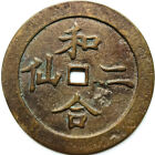 Chinese ancient Bronze Coin Diameter69mm thickness3mm