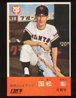 Beginner's Guide To Collecting Japanese Baseball Cards 31