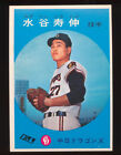 Beginner's Guide To Collecting Japanese Baseball Cards 37