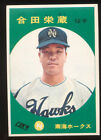 Beginner's Guide To Collecting Japanese Baseball Cards 36
