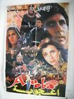 Ajooba (Amitabh Bachchan) Original Lebanese Hindi Movie Poster 90s