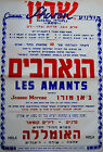 1959 Israel LOUIS MALLE French MOVIE Film POSTER Les AMANTS The LOVERS J Moreau
