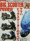 Yamaha Big Scooter Review Perfect Data Book