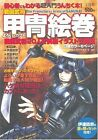 Samurai Armour Japanese Illustrated Reference Book