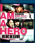 I Am a Hero Blu ray Japan Zombies Action English Subtitle  2016