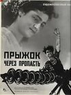 1950s montage photograph soviet Russia movie lobby poster