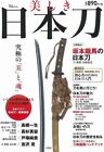 Beautiful Japanese Sword Illustrated Reference Book