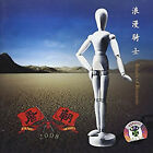 Tang Dynasty Knight Of Romantic CD