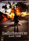 BLACK SHEEP DVD PAL COLOR Russian WWII Nazi Guerrilla Action
