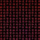 Profusion Chinese Characters CBS red dichroic COE 96 thin black glass 4x4
