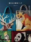Animal Designs Knit Bags Japanese Craft Book