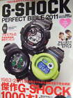 G Shock Perfect Bible 2011 book guide casio frog rise mrg giez collection model