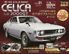 MODEL Weekly Magazine Toyota Celica LB 2000GT Hachette 1/8 1:8 scale 18R-G Japan