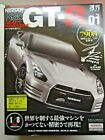 Eaglemoss 1/8 Scale Nissan R35 GT-R Craft Magazine Volume 1 Only - Front Bumper