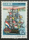 Japan Stamp 1989 Holland Festival Ship Flags Used