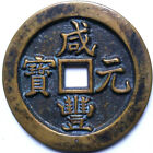 China Ancient Bronze coin Diameter60mm thickness5mm