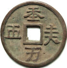 China Ancient Bronze coin Diameter40mm thickness3mm