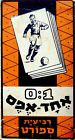 1950 Sport CARD GAME Judaica HEBREW Israel SOCCER BASKETBALL BOXING SWIMMING