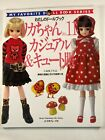 Rare Licca chan DOLL Casual  Cute Clothes No11 Japanese Doll Pattern Book