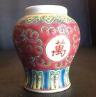 Vintage Very Small Porcelain Chinese Ginger Jar. No Lid.