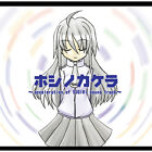 New Doujin Music CD Hoshinokakera Acceleration of SUGURI ORIGINAL SOUND TRACK