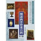 European Antiques Encyclopedia Illustrated Reference Book