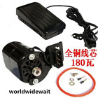 AC 220V 180W 0.9A Sewing Machine Motor With Foot Control For Domestic Household