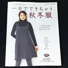Make Autumn Winter Clothes in 1 day Sewing Patterns Book Japanese craft