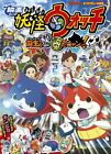 The Secrets Nyan of Movie Youkai Watch The Birth Sticker Picture Book