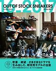 NEW OUT OF STOCK SNEAKERS 2016 2017 Japan Fashion Book