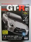 Eaglemoss 1:8 Scale Nissan GT-R R35 Craft Magazine / Model Kit Vol.01 - New