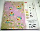 Japanese Origami Paper Mari and Flower Chiyogami 100 sheets 15cm 59in