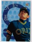 Top 10 Japanese Ichiro Cards to Collect 34